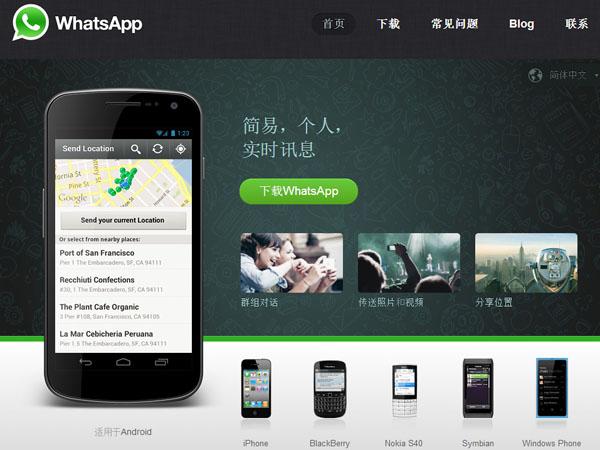 como-mudar-o-idioma-do-whatsapp-no-seu-smartphone